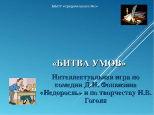 «БИТВА УМОВ» Интеллектуальная игра по комедии Д.И. Фонвизина «Недоросль» и по