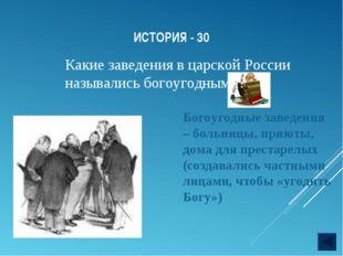 ИСТОРИЯ - 30 Какие заведения в царской России назывались богоугодными? Богоуг