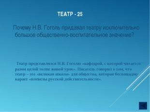 ТЕАТР - 25 Театр представлялся Н.В. Гоголю «кафедрой, с которой читается разо