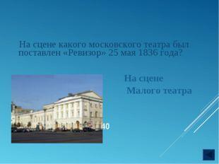 ТЕАТР - 40 На сцене Малого театра На сцене какого московского театра был пост