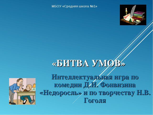 «БИТВА УМОВ» Интеллектуальная игра по комедии Д.И. Фонвизина «Недоросль» и по...