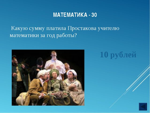 МАТЕМАТИКА - 30 Какую сумму платила Простакова учителю математики за год рабо...