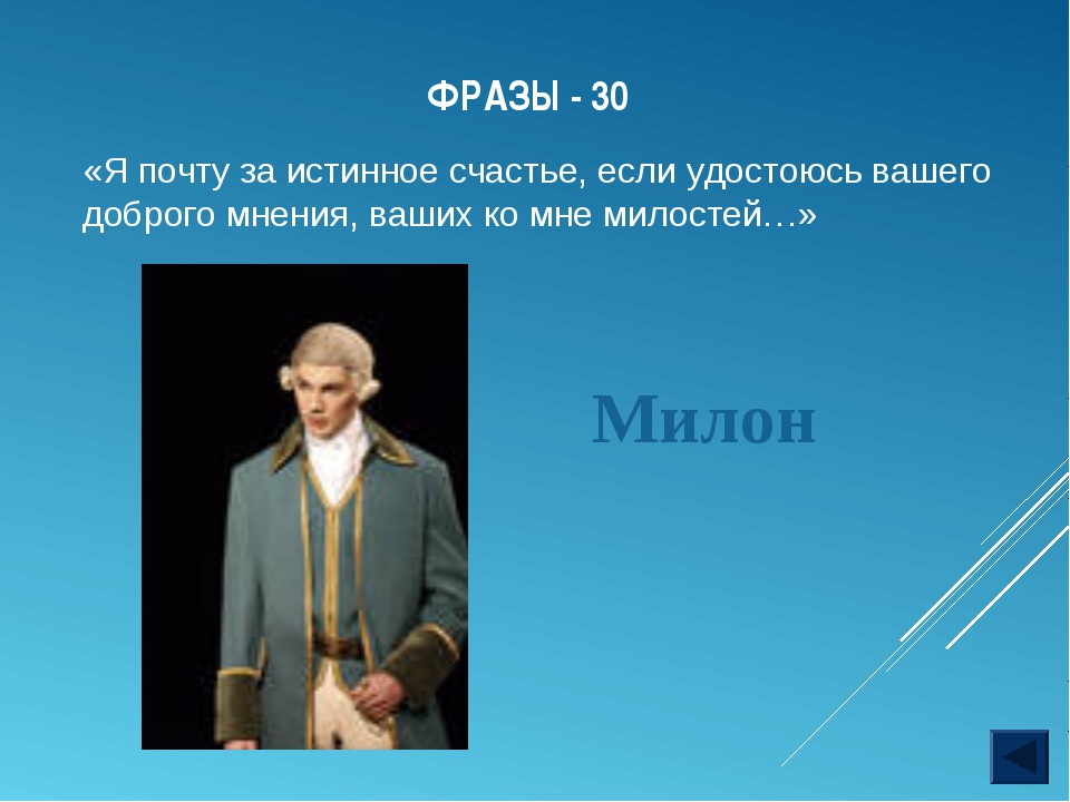 ФРАЗЫ - 30 Милон «Я почту за истинное счастье, если удостоюсь вашего доброго...