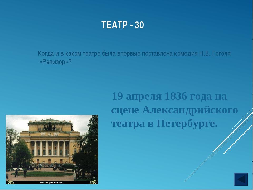 ТЕАТР - 30 19 апреля 1836 года на сцене Александрийского театра в Петербурге....
