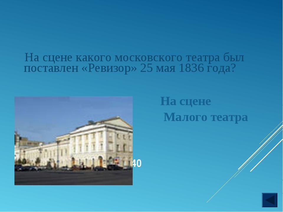 ТЕАТР - 40 На сцене Малого театра На сцене какого московского театра был пост...