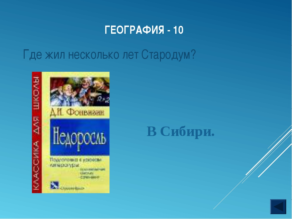 ГЕОГРАФИЯ - 10 В Сибири. Где жил несколько лет Стародум?
