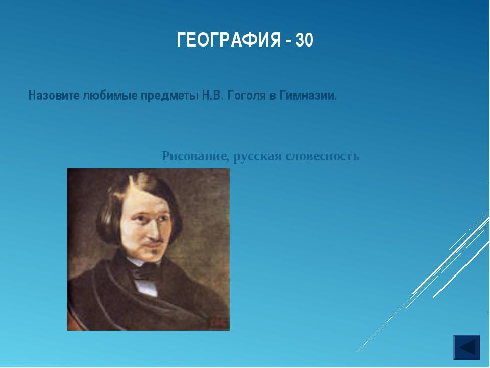 ГЕОГРАФИЯ - 30 Рисование, русская словесность Назовите любимые предметы Н.В....