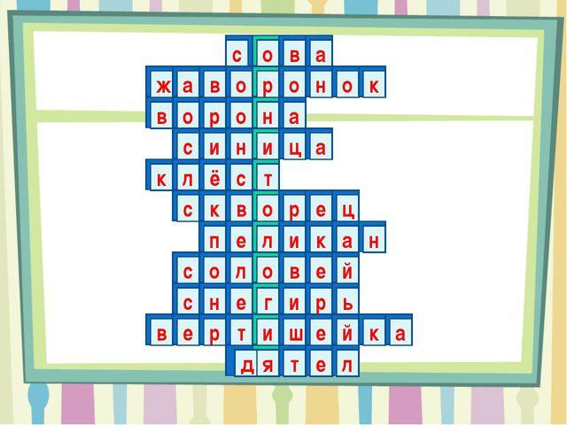 1 10 11 8 9 6 7 4 5 2 3 ж а о с в н о р о в к о н о р о в а к с т с ё л к с и...