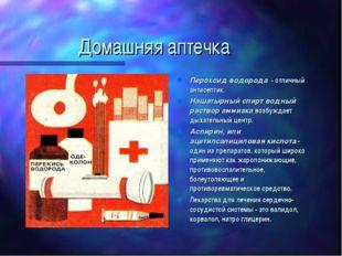 Домашняя аптечка Пероксид водорода - отличный антисептик. Нашатырный спирт во