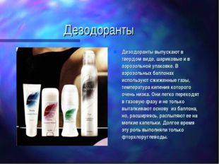 Дезодоранты Дезодоранты выпускают в твердом виде, шариковые и в аэрозольной у