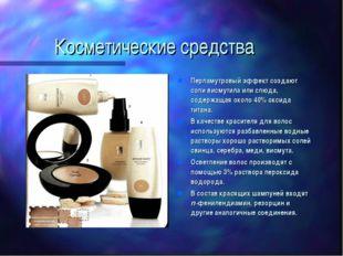 Косметические средства Перламутровый эффект создают соли висмутила или слюда,