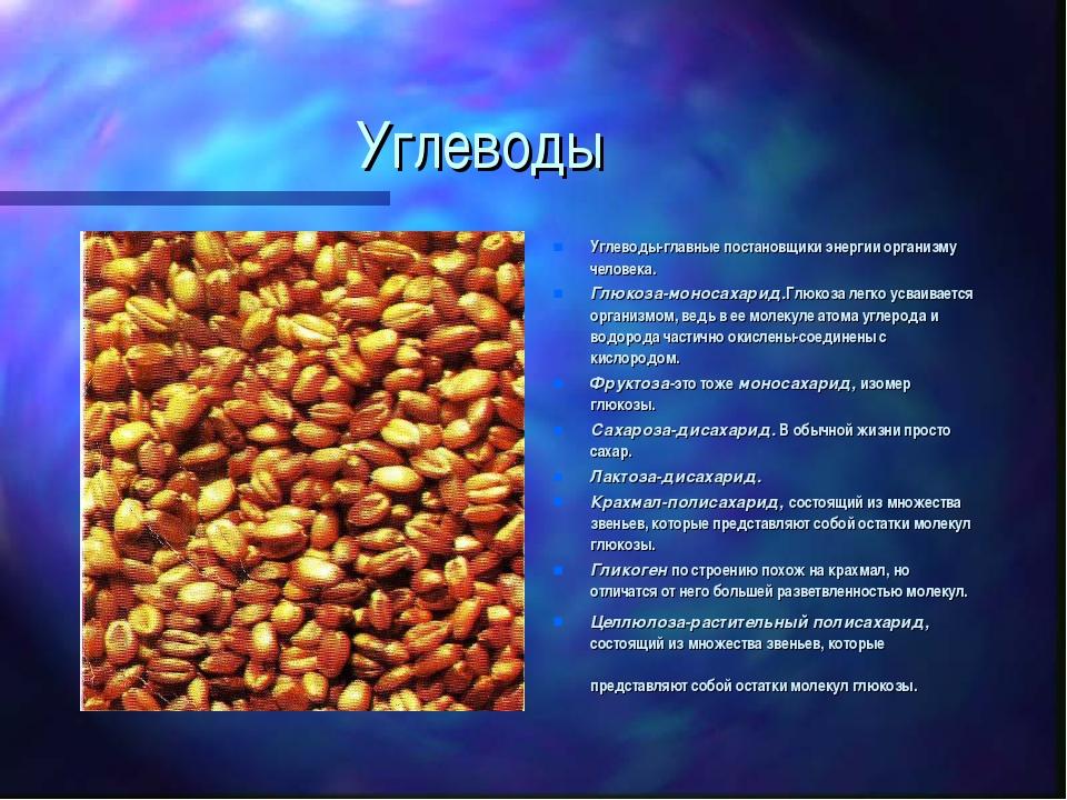 Углеводы Углеводы-главные постановщики энергии организму человека. Глюкоза-мо...
