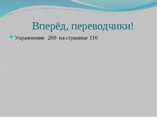 Вперёд, переводчики! Упражнение 269 на странице 116