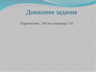 Домашнее задание Упражнение 266 на странице 116