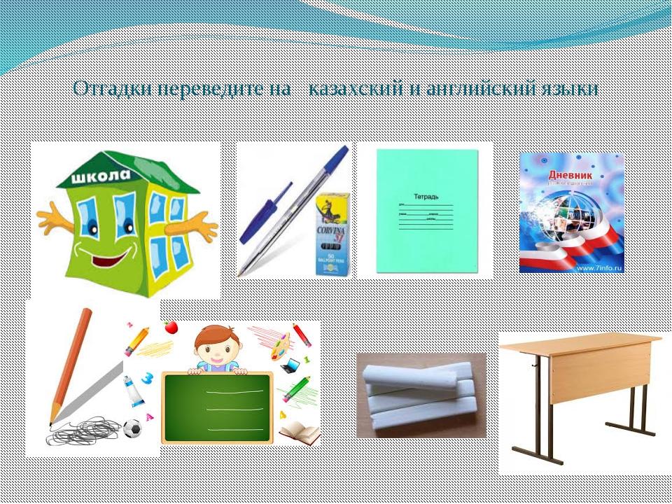 Отгадки переведите на казахский и английский языки