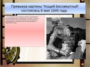 """Премьера картины """"Кощей Бессмертный"""" состоялась 9 мая 1945 года. В этом филь"""