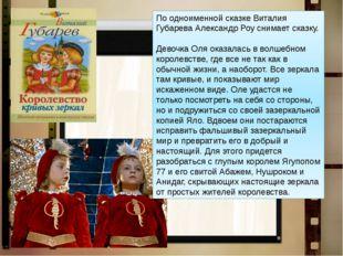 По одноименной сказке Виталия Губарева Александр Роу снимает сказку. Девочка