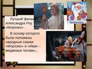 Лучший фильм Александра Роу «Морозко» . В основу которого были положены нар