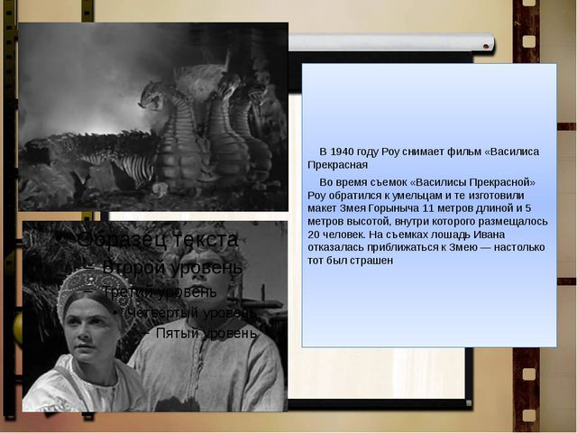 В 1940 году Роу снимает фильм «Василиса Прекрасная Во время съемок «Василис...