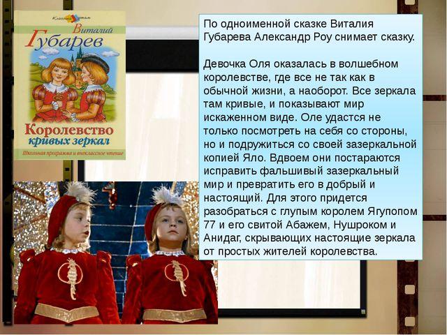 По одноименной сказке Виталия Губарева Александр Роу снимает сказку. Девочка...