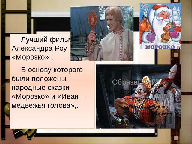 Лучший фильм Александра Роу «Морозко» . В основу которого были положены нар...