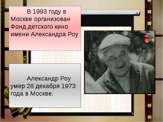 В 1993 году в Москве организован Фонд детского кино имени Александра Роу...