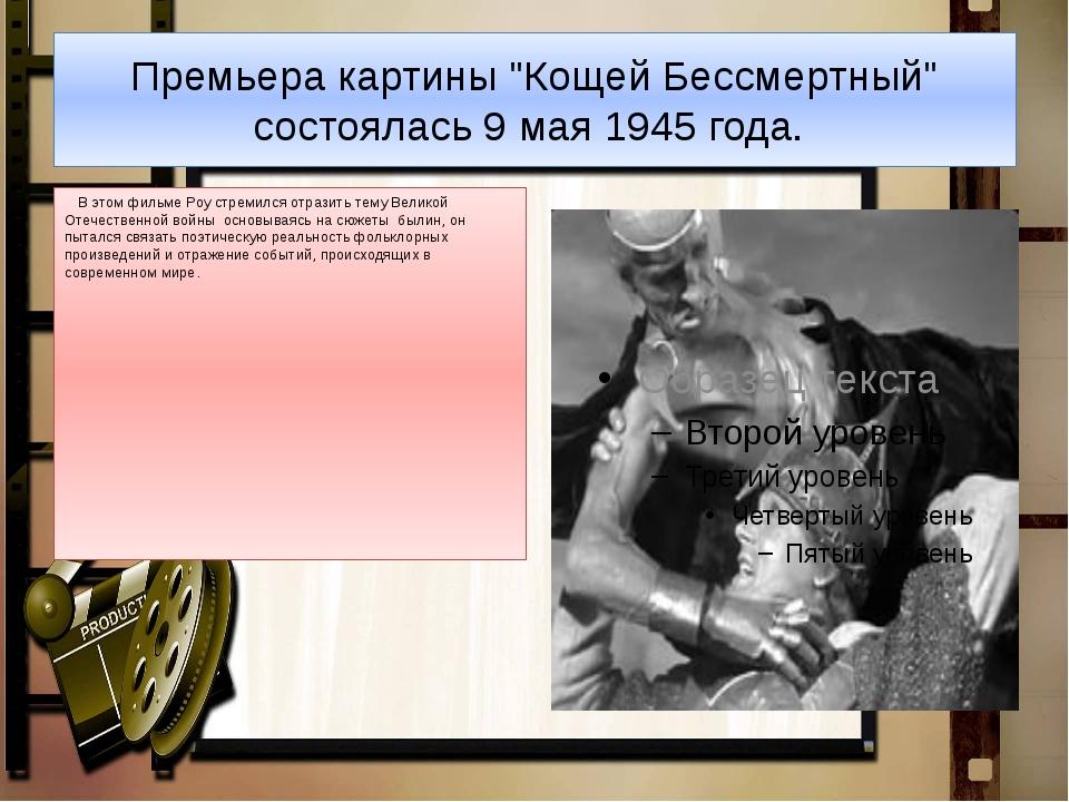 """Премьера картины """"Кощей Бессмертный"""" состоялась 9 мая 1945 года. В этом филь..."""