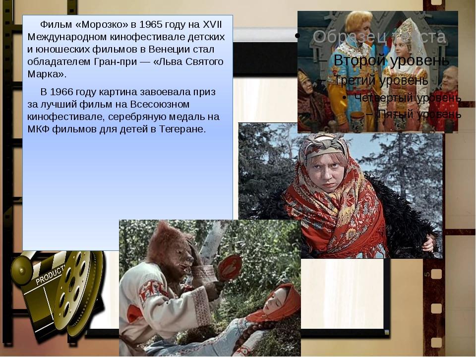 Фильм «Морозко» в 1965 году на XVII Международном кинофестивале детских и ю...