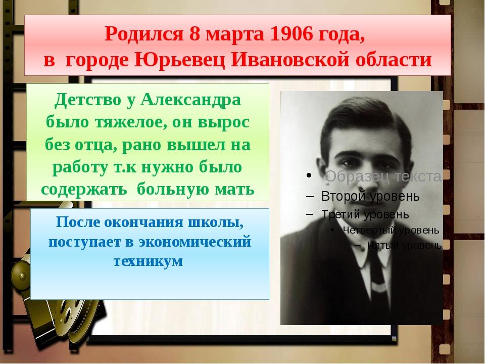 Родился 8 марта 1906 года, в городе Юрьевец Ивановской области Детство у Алек...