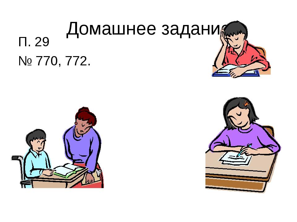 Домашнее задание П. 29 № 770, 772.