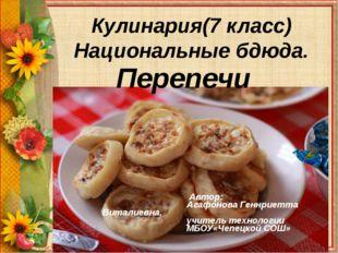 Кулинария(7 класс) Национальные бдюда. Автор: Агафонова Геннриетта Виталиевна