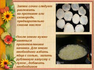 Затем сочни следует разложить напротивне или сковороде, предварительно смаза