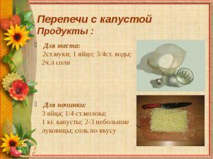 Для теста: 2ст.муки; 1 яйцо; 3/4ст. воды; 2ч.л соли Для начинки: 3 яйца; 1/4