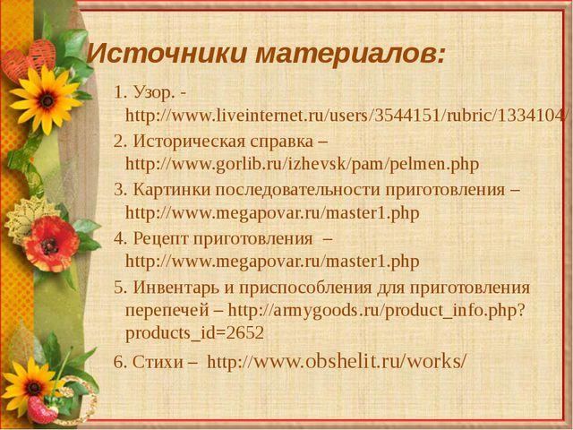 Источники материалов: 1. Узор. -http://www.liveinternet.ru/users/3544151/rubr...
