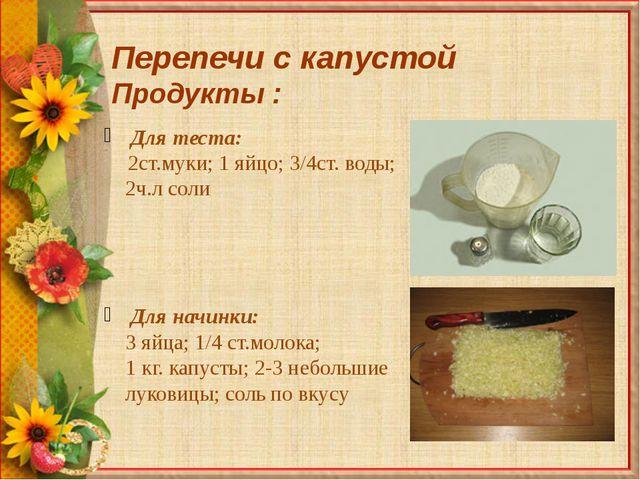 Для теста: 2ст.муки; 1 яйцо; 3/4ст. воды; 2ч.л соли Для начинки: 3 яйца; 1/4...