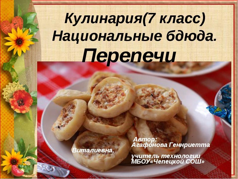 Кулинария(7 класс) Национальные бдюда. Автор: Агафонова Геннриетта Виталиевна...