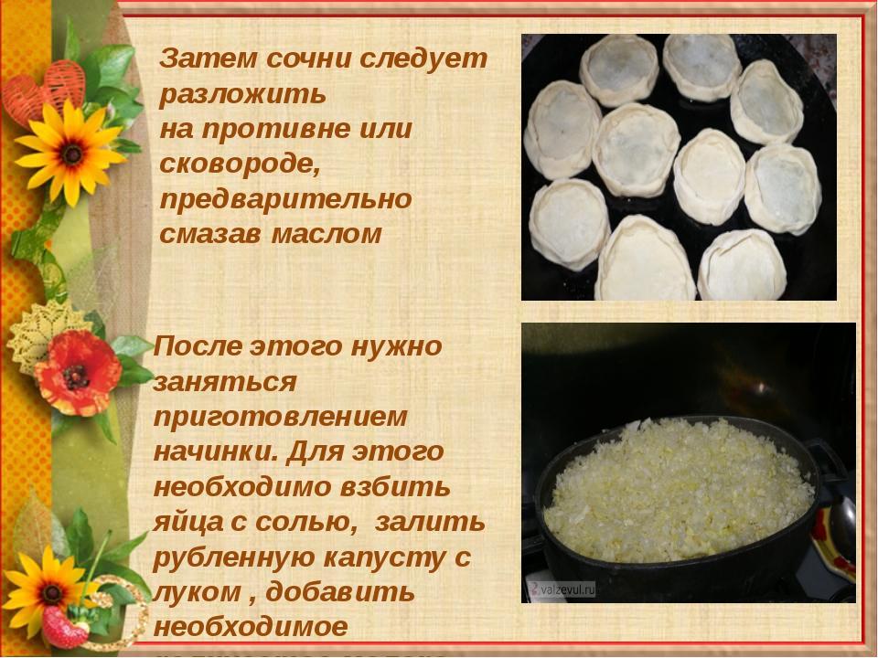 Затем сочни следует разложить напротивне или сковороде, предварительно смаза...