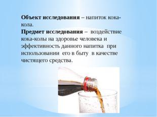 Объект исследования – напиток кока-кола. Предмет исследования –  воздействие