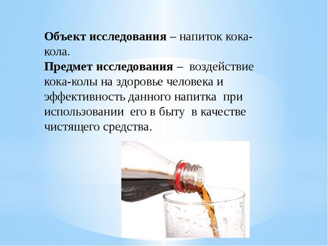 Объект исследования – напиток кока-кола. Предмет исследования –  воздействие...