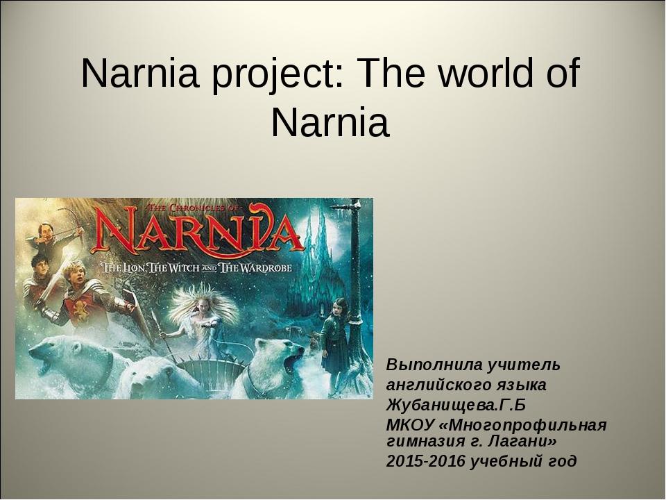 Narnia project: The world of Narnia Выполнила учитель английского языка Жубан...