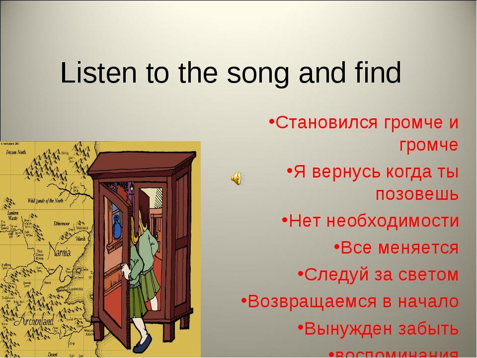 Listen to the song and find Становился громче и громче Я вернусь когда ты поз...