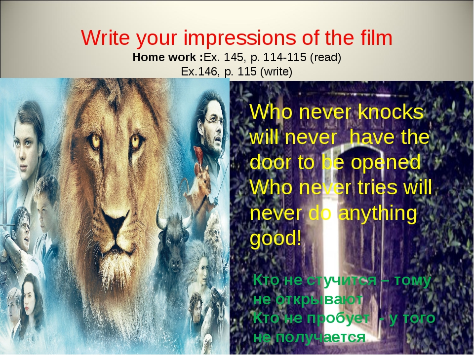 Write your impressions of the film Home work :Ex. 145, p. 114-115 (read) Ex.1...