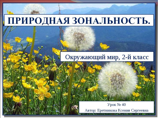 Окружающий мир, 2-й класс Урок № 40 Автор: Еретникова Ксения Сергеевна