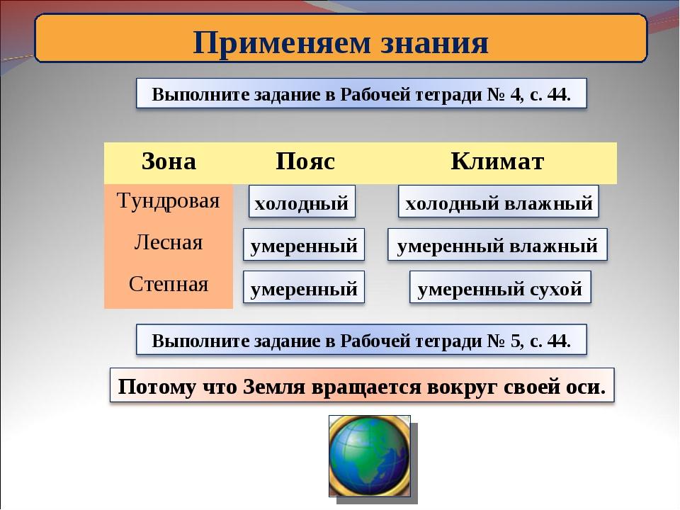 Применяем знания ЗонаПоясКлимат Тундровая Лесная Степная