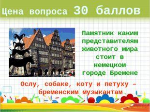 Цена вопроса 30 баллов Ответ: Венгрия * Памятник каким представителям животно