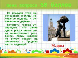 Цена вопроса 50 баллов На площади этой ев-ропейской столицы на-ходится медвед