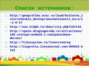 Список источников: http://geografika.ucoz.ru/load/kulturno_istoricheskie_dost