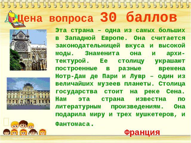 Цена вопроса 30 баллов Эта страна – одна из самых больших в Западной Европе....