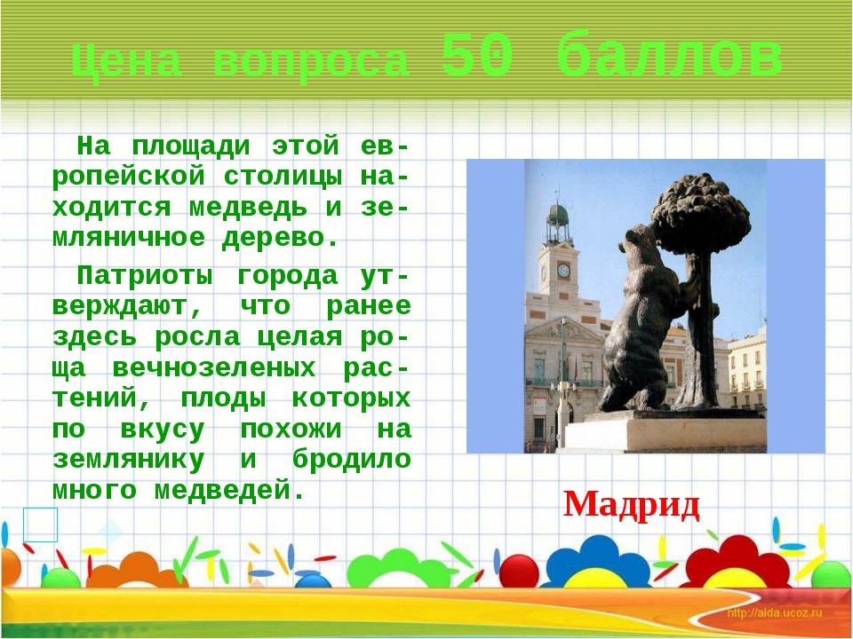 Цена вопроса 50 баллов На площади этой ев-ропейской столицы на-ходится медвед...