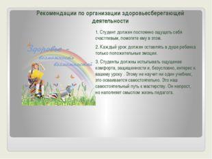 Рекомендации по организации здоровьесберегающей деятельности 1. Студент долже